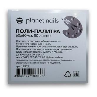 Planet Nails, Поли-палитра для лаков, 50 шт.