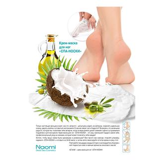 Naomi, Крем-маска для ног «СПА-носки»
