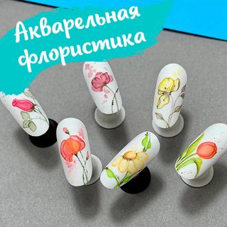 Курс «Акварельная флористика»