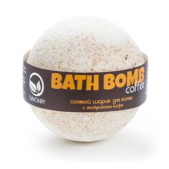 Savonry, Бурлящий шарик для ванны Coffee, 100 г