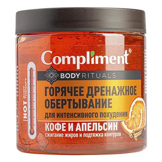 Compliment, Обертывание для похудения Body Rituals «Кофе и апельсин», 500 мл