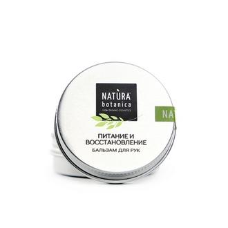 Natura Botanica, Бальзам для рук «Питание и восстановление», 30 г (УЦЕНКА)