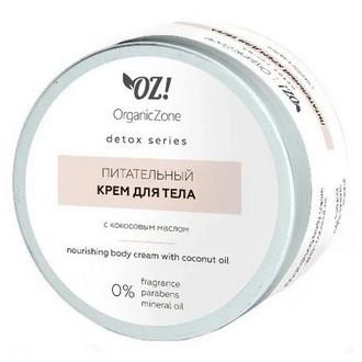 OrganicZone, Крем для тела Detox, 250 мл