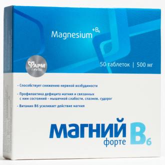 Фармгрупп, Магний В6 форте, 50 таблеток
