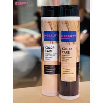 IN2BEAUTY, Бальзам-маска для светлых волос Color Care, 350 мл
