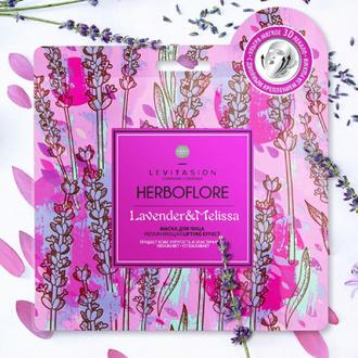 Levitasion, Тканевая маска для лица Herboflore Lavender & Melissa, 35 г