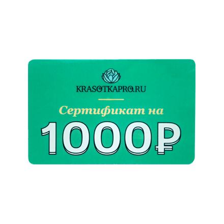 Сертификат от Красоткапро
