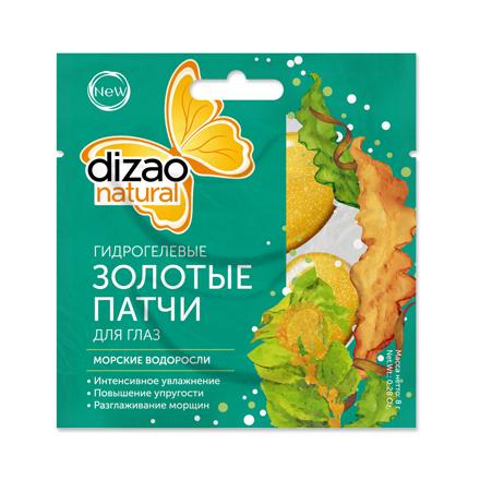 Dizao, Гидрогелевые золотые патчи для глаз, морские водоросли