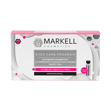 Markell, Активный концентрат от морщин вокруг глаз Professional, 7x2 мл
