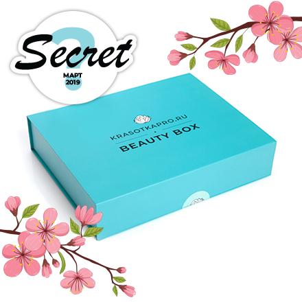 Secret Box, Март 2019