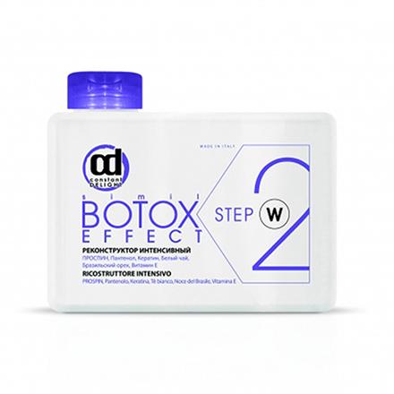 Constant Delight, Реконструтор Botox Effect Step 2, 250 мл