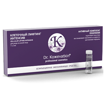 Dr.Koжevatkin, Активный комплекс «Клеточный лифтинг», 7x2 мл