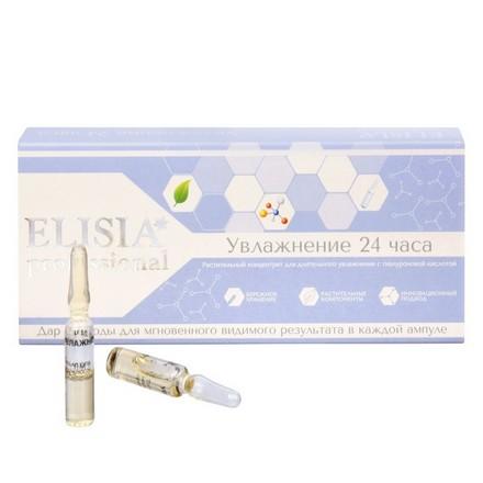 ELISIA Professional, Растительный концентрат «Увлажение 24 часа», 10x2 мл