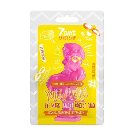 7 Days, Маска Candy Shop, Yellow Venus, 10 г