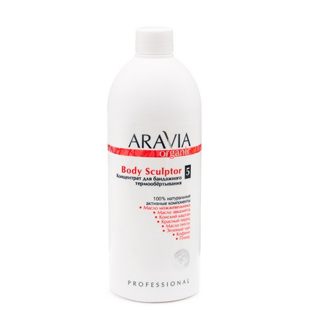 ARAVIA Organic, Концентрат для термообертывания Body Sculptor, 500 мл