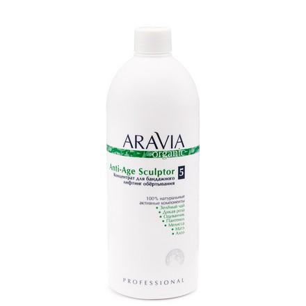 ARAVIA Organic, Концентрат для обертывания Anti-Age Sculptor, 500 мл