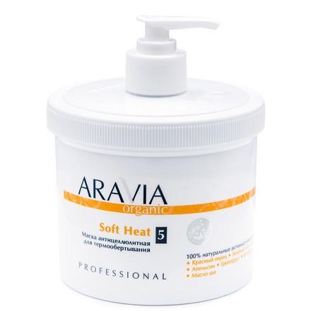 Aravia Organic, Маска антицеллюлитная «Soft Heat», 550 мл