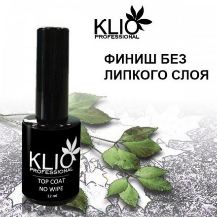 Klio Professional, Топ без липкого слоя, 12 мл