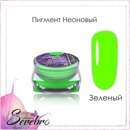 Serebro, Пигмент неоновый, салатовый