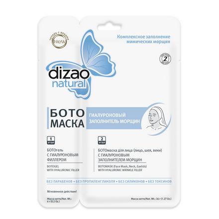 Dizao, Ботогиалуроновый заполнитель морщин, Маска для лица и шеи, 42 гр