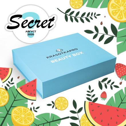 Secret Box, Август 2020