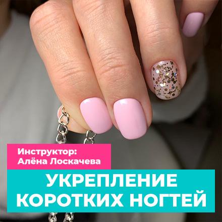 Курс «Укрепление коротких ногтей» (21 Сентября в 12:00)