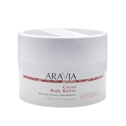 ARAVIA Organic, Масло для тела Cocoa, 150 мл