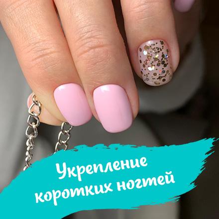 Курс: «Укрепление коротких ногтей»