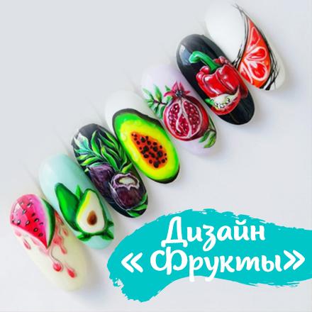Курс «Фрукты в дизайне ногтей»