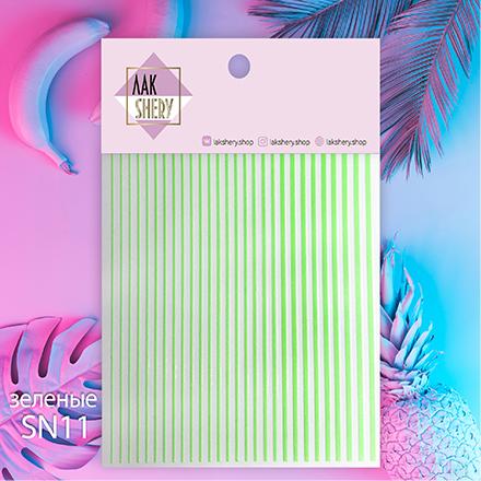 ЛакSHERY, Эластичные полоски, зеленые