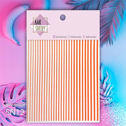 ЛакSHERY, Эластичные полоски, оранжевые
