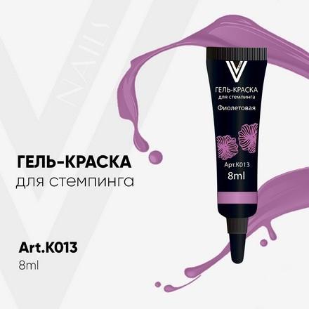 Vogue Nails, Гель-краска для стемпинга, фиолетовая, 8 г