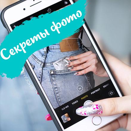 Курс «Как фотографировать ногти? Секреты красивых фото»