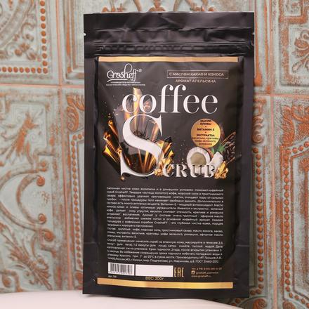 Grosheff, Скраб для тела Coffee с маслом какао и кокоса, 200 г
