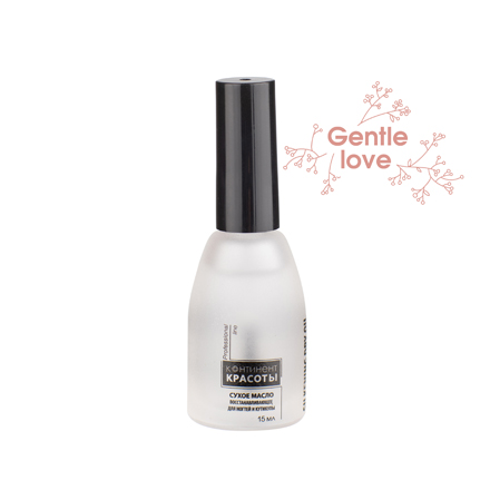 Купить Континент красоты, Cухое масло для кутикулы Gentle Love, 15 мл
