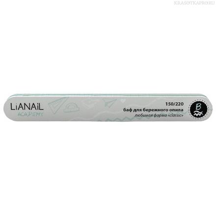 Lianail, Баф для ногтей 150/220Полировщики<br>Баф для шлифовки натуральных и искусственных ногтей.<br>