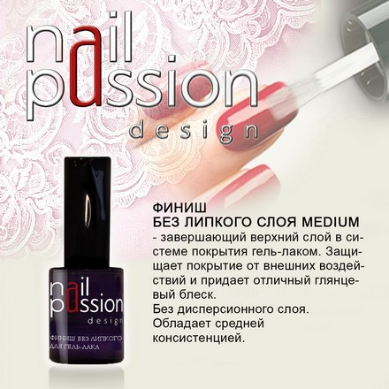 Купить Nail Passion, Топ для гель-лака Medium, 10 мл