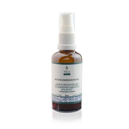 Pole, Сыворотка «Восстановление волос»Спреи для волос <br>Несмываемая сыворотка для увлажнения волос с кокосовым маслом (50 мл).