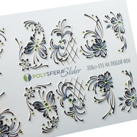 Купить Полисфера, 3D-слайдер «Объем и стразы» №015
