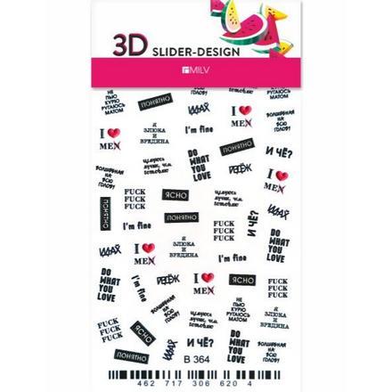 Купить Milv, 3D-слайдер B364