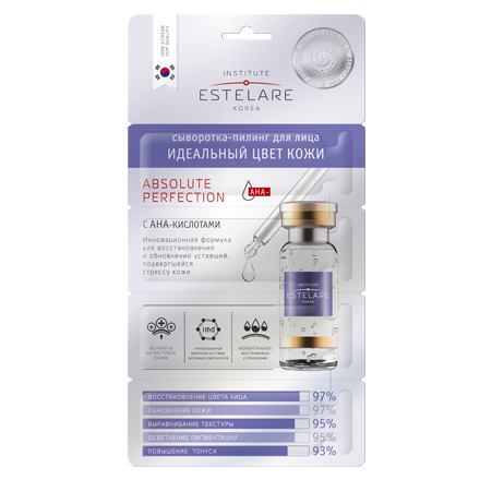 Estelare, Сыворотка-пилинг для лица «Идеальный цвет кожи»Сыворотки для лица<br>Сыворотка мягко пилингует кожу лица, придавая ей сияние и свежесть.<br>