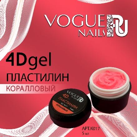 Vogue Nails, Гель-пластилин 4D, коралловый4d гель (пластилин) для ногтей<br>Гель-пластилин для объемных дизайнов (5 мл).