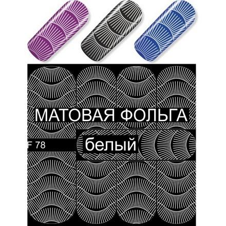Milv, Слайдер-дизайн F78, белый
