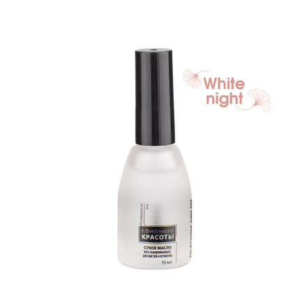 Купить Континент красоты, Cухое масло для кутикулы White Night, 15 мл