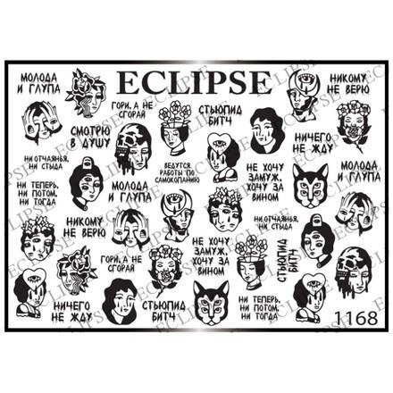 Купить Eclipse, Слайдер-дизайн №1168