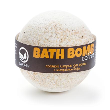 Купить Savonry, Бурлящий шарик для ванны Coffee, 100 г