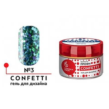 Купить Формула Профи, Гель для дизайна Confetti №03, Синий