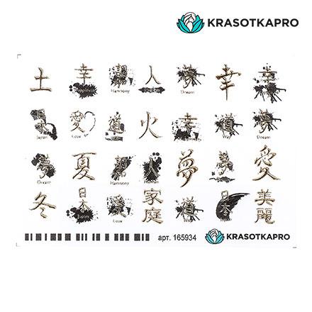 Купить KrasotkaPro, 3D-слайдер Crystal Gold №165934 «Надписи. Иероглифы»