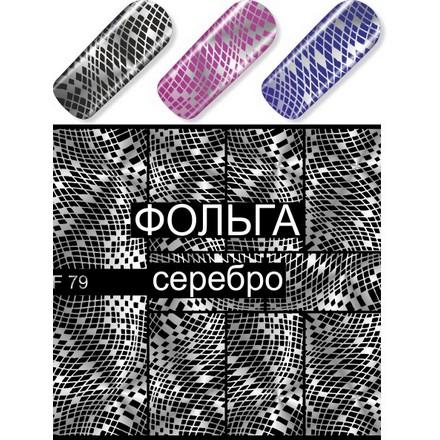 Milv, Слайдер-дизайн F79, серебряныйСлайдер-дизайн<br>Слайдер для создания дизайна на ногтях.<br>