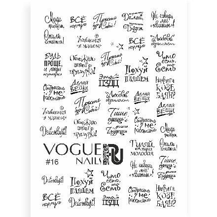 Купить Vogue Nails, Слайдер-дизайн №16